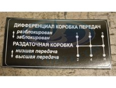 Lada Niva  Floor Tunnel Sticker 80*40